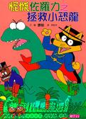 怪傑佐羅力9: 拯救小恐龍