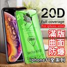 iphone 11 滿版 20D 曲面 iphone X XS Max XR 弧面 玻璃貼 保護貼 全屏 鋼化 防塵 黑邊 三星 A51 A71 A60 A31