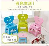 加厚折疊凳子塑料靠背便攜式家用椅子戶外創意小板凳成人兒童『CR水晶鞋坊』