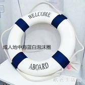 成人兒童實心泡沫救生圈地中海外景掛件裝飾泡沫圈  KB4812 【歐巴生活館】