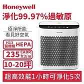 美國 Honeywell InSightTM HPA5250WTW 空氣清淨機