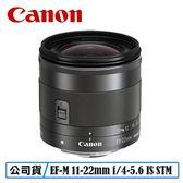 9/30前 送保護鏡+清潔組 3C LiFe CANON EF-M 11-22mm F4-5.6 IS STM 鏡頭 台灣代理商公司貨