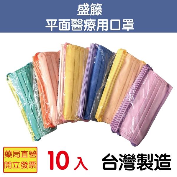 盛籐 成人平面醫療用口罩 醫用 一包10入 蜜糖系列 台灣製造MIT MD雙鋼印 防疫口罩 元氣健康館
