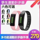 計步器手環 手錶 學生運動計步器老人走路手環多功能跑步中年人走路計步數智慧手錶 6色