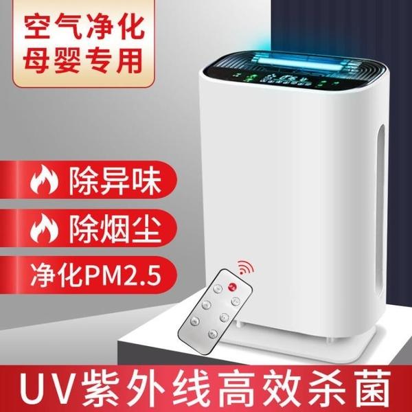 空氣凈化器家用室內負離子殺菌消毒臥室除甲醛除異味PM2.5除煙味快速出貨