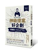 (二手書)任何人都可以寫出神級提案、好企劃-照著寫!10種固定格式、15個教戰範例..
