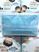 宏瑋 醫用口罩 兒童用 50入/盒 蒂芬妮藍 醫療口罩 符合國家標準CNS14774 口罩國家隊 元氣健康館