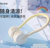 素樂小風扇usb可充電掛脖風扇迷你小型隨身便攜式無葉大風力超靜音掛頸 極簡雜貨