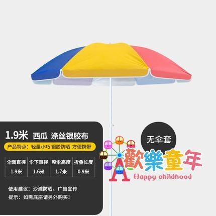 戶外遮陽傘 太陽傘遮陽傘大雨傘超大號戶外商用擺攤圓傘大型傘廣告傘印刷定製T