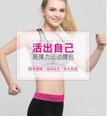 腰包-高彈力跑步運動超薄隱形手機多功能腰包健身裝備防水男女戶外腰帶 東川崎町