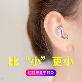 迷你隱形藍芽耳機無線單耳塞適用華為蘋果OPPO小米VIVO手機微小型 韓美e站