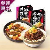 珍苑. 紅燴牛肉飯+日本干貝肉燥飯(各一盒)【免運直出】