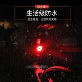 警示燈 自行車尾燈山地車警示車燈後燈usb充電爆閃燈公路車夜間騎行裝備