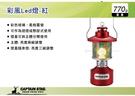 ||MyRack|| 日本CAPTAIN STAG鹿牌 彩風Led燈-紅 營燈 手提燈 掛燈 手電筒 UK-4032