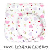 mini 8 / 9 白底粉紫心 皮套 mini8 mini9 專用 拍立得 附背帶 菲林因斯特