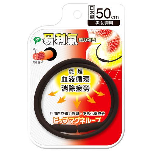 易利氣 磁力項圈 50cm 【瑞昌藥局】013521 男女適用(黑/紫 二色可選)