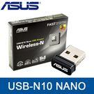 【福利品】限量 ASUS 華碩 USB-N10 NANO USB 無線網路卡 已拆封-3年保