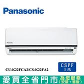Panasonic國際3-4坪CU-K22FCA2/CS-K22FA2變頻冷氣空調_含配送+安裝【愛買】