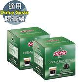 CA-DG01Y Carraro Crema Espresso 咖啡膠囊 兩盒組 ☕Dolce Gusto機專用☕