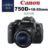 《台南/上新》Canon EOS 750D+18-55mm KIT組 單鏡組★贈高透光保護鏡+清潔組+保護貼