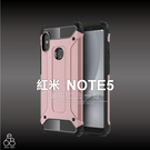 防摔款 金鋼戰甲 MIUI 紅米Note5 5.99吋 鋼甲 手機殼 手機套 保護套 碳纖紋 透氣 二合一 防震 保護殼