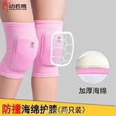跪地 擦地膝蓋護具 足球防摔運動專用加厚兒童跳舞舞蹈練功護膝女 快速出貨