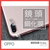 oppo 鏡頭貼 鏡頭保護貼 鏡頭玻璃貼 好貼DIY MK保護貼【完美包覆】 G30