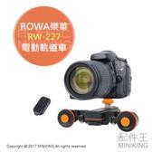【配件王】公司貨 ROWA 樂華 RW-227 RW227 電動軌道車 可遙控 錄影 無線操作 滑軌 相機手機