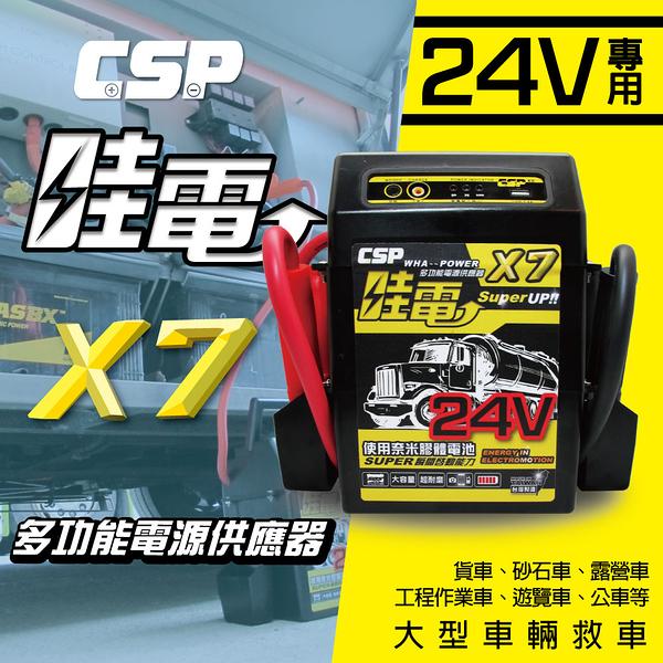 【CSP】針對24V重型機械設備車輛使用 X7哇電 多功能救援啟動器
