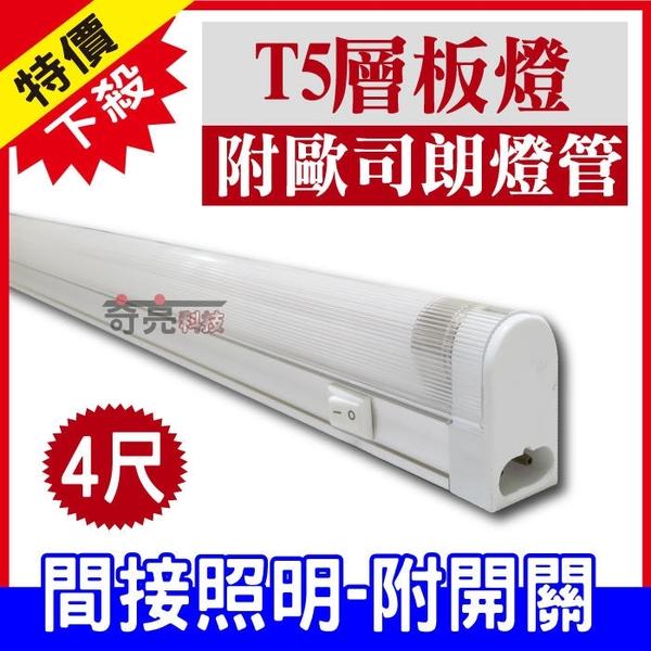 【奇亮科技】附發票 T5支架燈具 4尺 t5層板燈 含開關 附串接線+歐司朗 28W t5燈管 間接照明