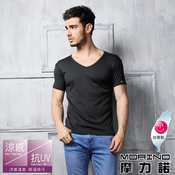 【MORINO摩力諾】速乾涼感短袖T恤 V領衫 黑色