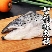 智利鮮凍鮭魚頭半邊 *1片組(500g±10%/包)(半顆/包)