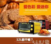 OVENSTAR GH09C2迷你電烤箱家用烘焙烤箱小型12升雙層QM   良品鋪子