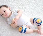 寶寶護膝防摔夏季薄款小孩兒童幼兒夏天學走路學步嬰兒爬行膝蓋套