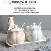 家居陶瓷調味罐調味瓶廚房用具北歐大理石紋鹽罐白糖罐套裝 中秋節好康下殺