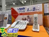 [COSCO代購] C126575 VTECH 全家福擴音子母機電話組 有線*1+無線*2