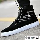 秋冬時尚高筒鞋韓版男鞋學生潮鞋男休閒鞋子潮流百搭板鞋潮鞋靴子『極致男人』