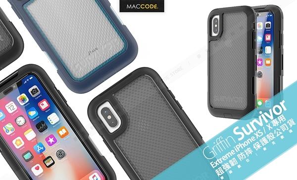 Griffin Survivor Extreme iPhone XS / X 專用 強韌 軍規 防摔 保護殼 公司貨