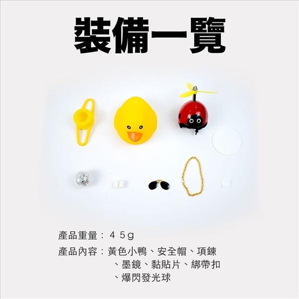 社會鴨 破風鴨 機車把手 腳踏車 七彩閃燈 黃色小鴨 竹蜻蜓 安全帽 機車裝飾 會發光 會叫 抖音款