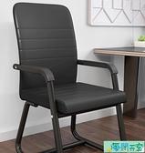 舒適久坐電腦椅家用弓形會議職員椅麻將椅學生宿舍靠背椅子TW 【海闊天空】