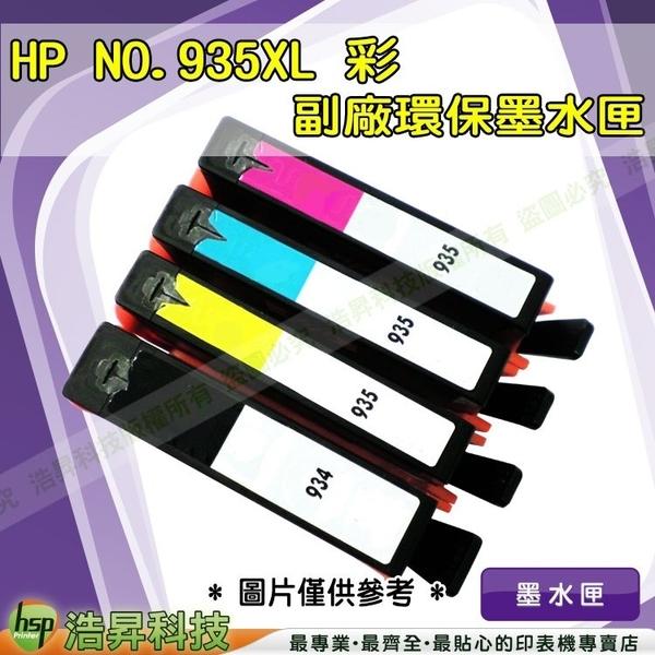 HP NO.935XL / 935 XL 紅色 環保墨水匣 6230e/6830e/6835e
