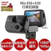 Mio 838+A30【送32G+索浪 3孔 1USB】Sony Starvis WiFi 動態區間測速 前後雙鏡 行車記錄器 紀錄器