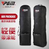 虧本促銷-高爾夫球包 托運航空包 帶滑輪 可折疊飛機包WY