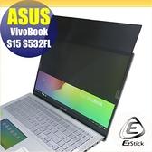 【Ezstick】ASUS S532 S532FL 筆記型電腦防窺保護片 ( 防窺片 )