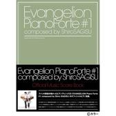 小叮噹的店- 鋼琴譜 903744 日版 EVA 新世紀福音戰士 EVANGELION Piano Forte #1