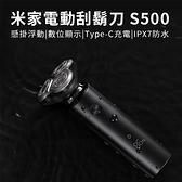 米家電動刮鬍刀 S500 懸掛浮動 雙環刀網 Type-C充電 IPX7防水
