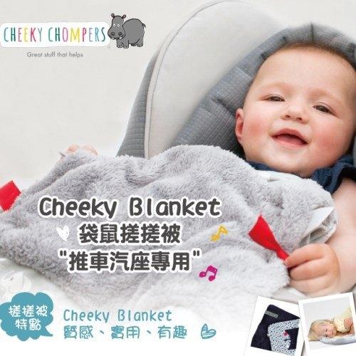 Cheeky Chompers-Cheeky Blanket 袋鼠搓搓被(動物派對/閃耀星星/閃耀紅星/波卡粉點)[衛立兒生活館]
