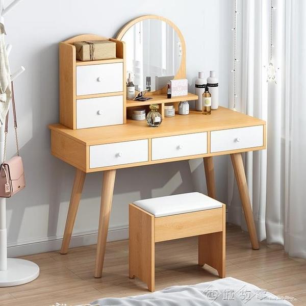 化妝桌 北歐化妝桌臥室現代簡約小戶型梳妝桌經濟型簡易網紅ins風梳妝台 西城