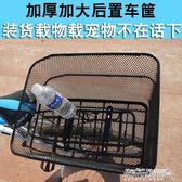自行車後置車筐後座加大寵物筐菜筐網籃學生書包籃YYP   傑克型男館