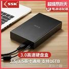 硬盤盒-SSK飚王 usb3.0硬盤盒3.5/2.5英寸通用臺式機筆記本電腦外置 現貨快出